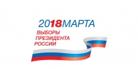 LogoElection.jpg - Зеленоградский городской округ